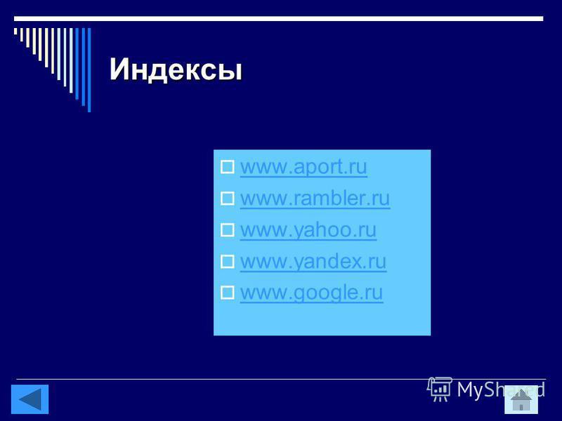 Индексы www.aport.ru www.rambler.ru www.yahoo.ru www.yandex.ru www.google.ru