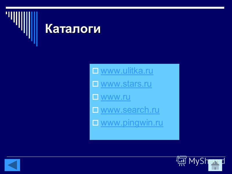 Каталоги www.ulitka.ru www.stars.ru www.ru www.search.ru www.pingwin.ru