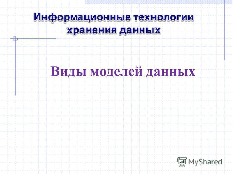 Виды моделей данных 1