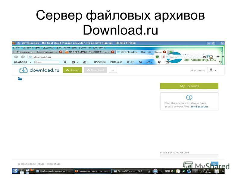 Сервер файловых архивов Download.ru