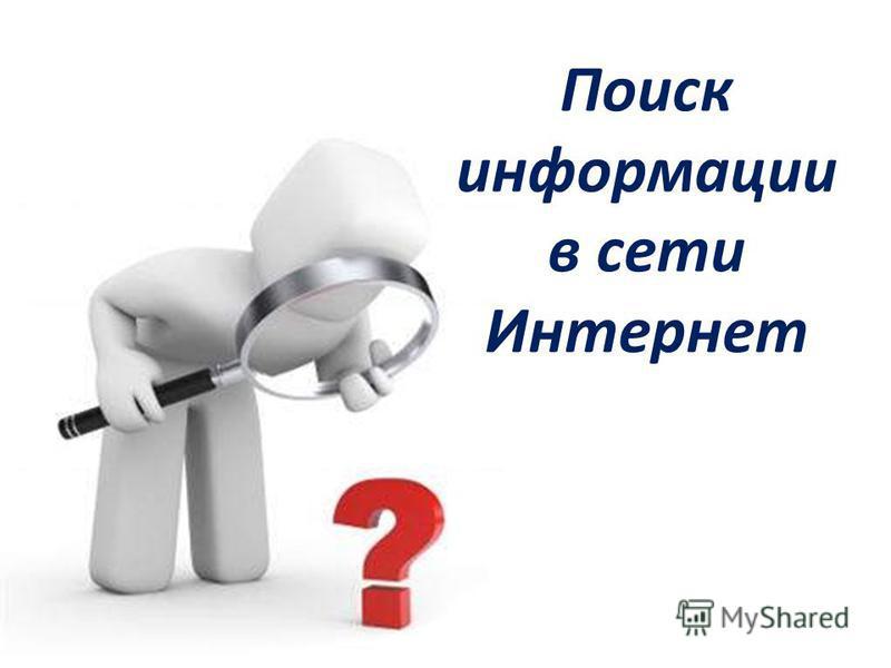 Поиск информации в сети Интернет
