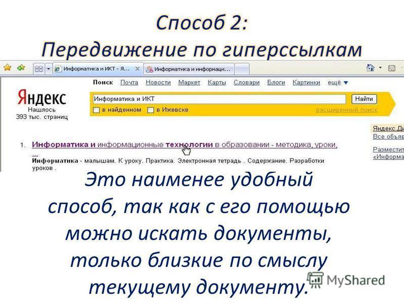 Это наименее удобный способ, так как с его помощью можно искать документы, только близкие по смыслу текущему документу.