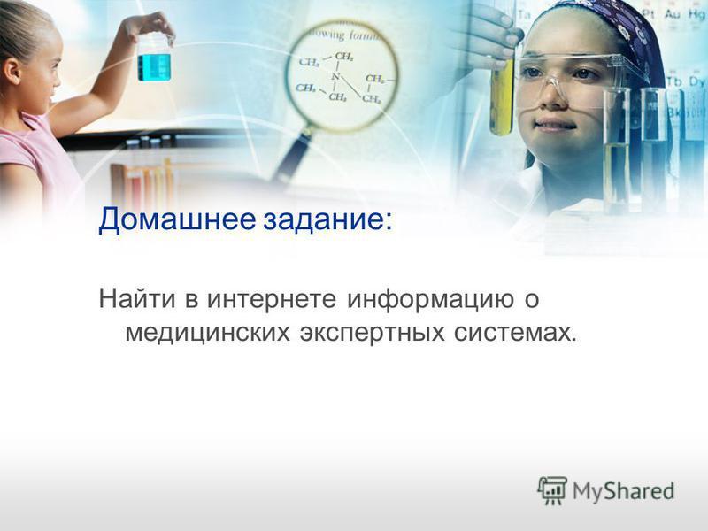 Домашнее задание: Найти в интернете информацию о медицинских экспертных системах.