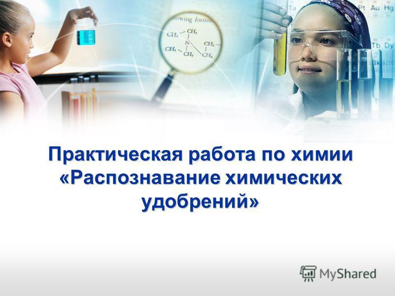 Практическая работа по химии «Распознавание химических удобрений»