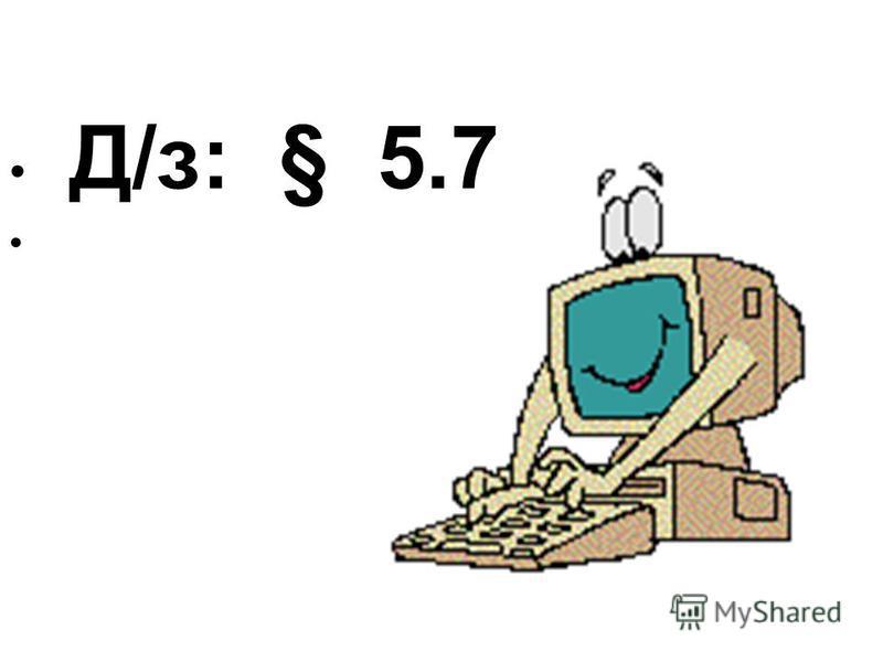 Д/з: § 5.7