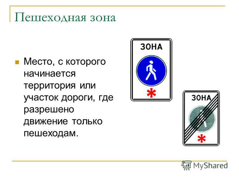 Пешеходная зона Место, с которого начинается территория или участок дороги, где разрешено движение только пешеходам.