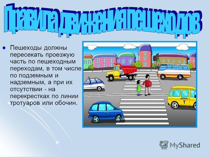 Пешеходы должны пересекать проезжую часть по пешеходным переходам, в том числе по подземным и надземным, а при их отсутствии - на перекрестках по линии тротуаров или обочин.