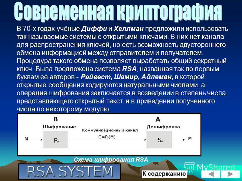 В 70-х годах учёные Диффи и Хеллман предложили использовать так называемые системы с открытыми ключами. В них нет канала для распространения ключей, но есть возможность двустороннего обмена информацией между отправителем и получателем. Процедура тако