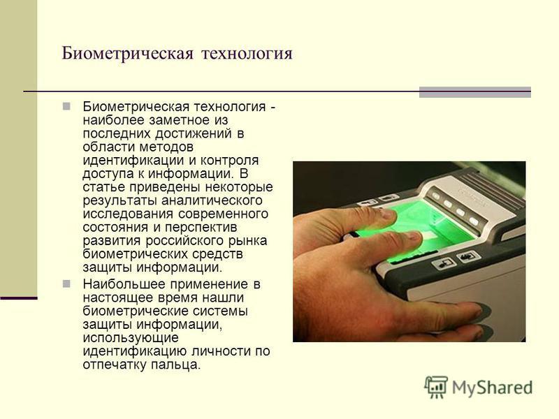 Биометрическая технология Биометрическая технология - наиболее заметное из последних достижений в области методов идентификации и контроля доступа к информации. В статье приведены некоторые результаты аналитического исследования современного состояни
