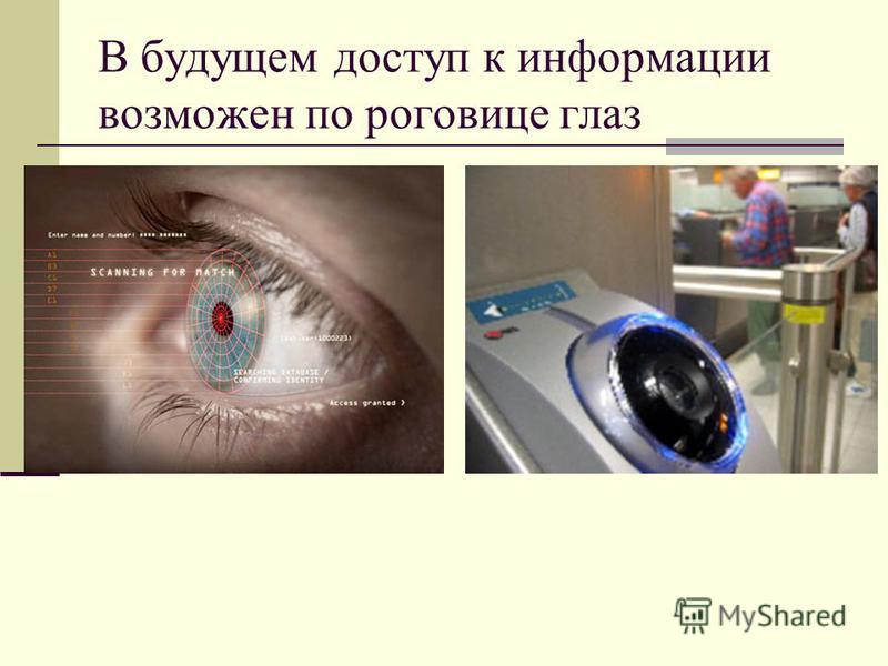 В будущем доступ к информации возможен по роговице глаз
