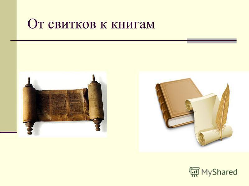 От свитков к книгам