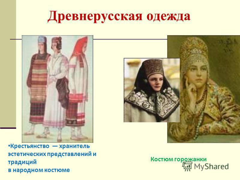 Древнерусская одежда Крестьянство хранитель эстетических представлений и традиций в народном костюме Костюм горожанки