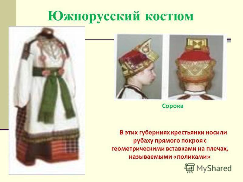 Южнорусский костюм В этих губерниях крестьянки носили рубаху прямого покроя с геометрическими вставками на плечах, называемыми «поликами» Сорока