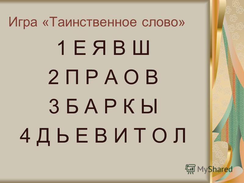 Игра «Таинственное слово» 1 Е Я В Ш 2 П Р А О В 3 Б А Р К Ы 4 Д Ь Е В И Т О Л