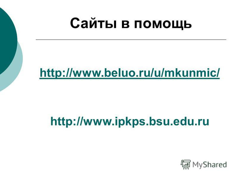 Сайты в помощь http://www.beluo.ru/u/mkunmic/ http://www.ipkps.bsu.edu.ru