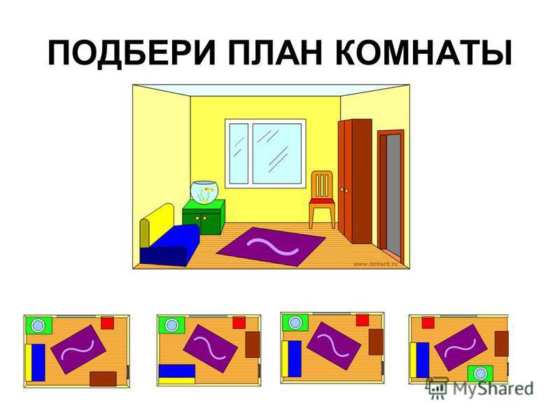 ПОДБЕРИ ПЛАН КОМНАТЫ