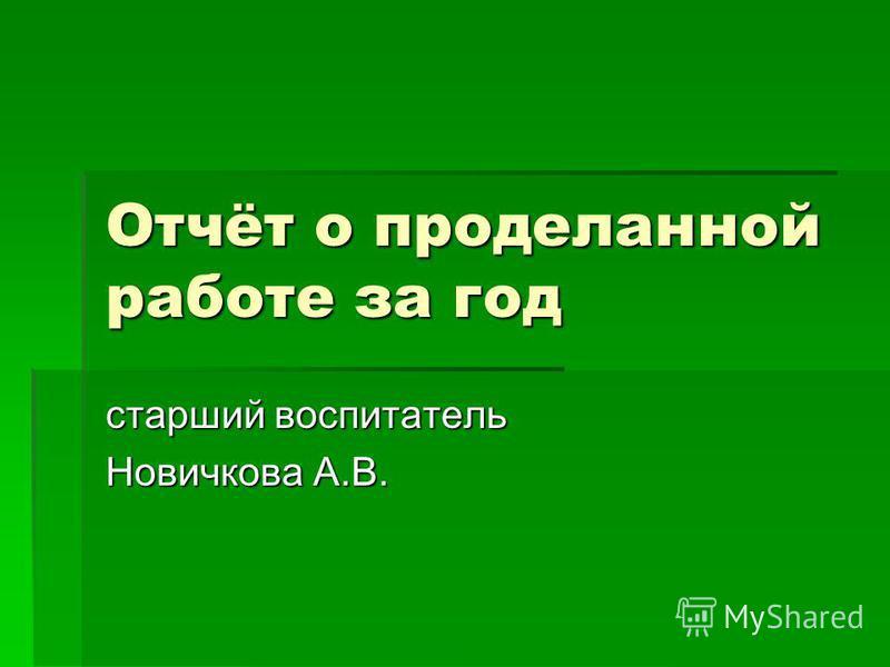Отчёт о проделанной работе за год старший воспитатель Новичкова А.В.