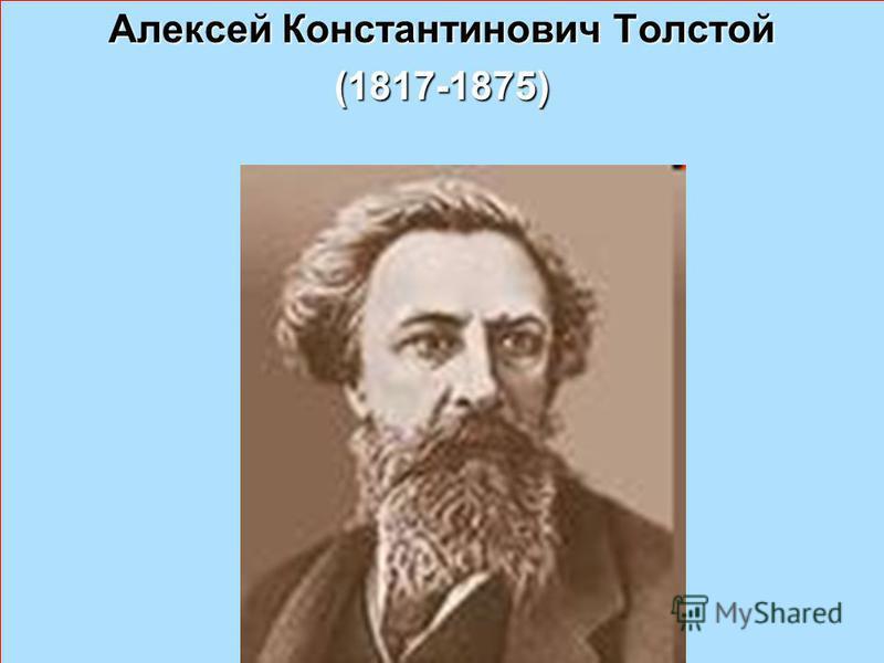 Алексей Константинович Толстой (1817-1875)
