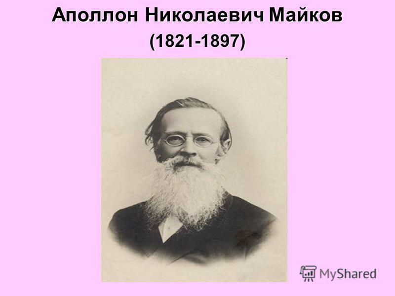 Аполлон Николаевич Майков (1821-1897)