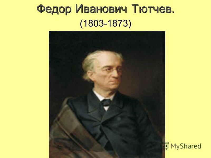 Федор Иванович Тютчев. (1803-1873)