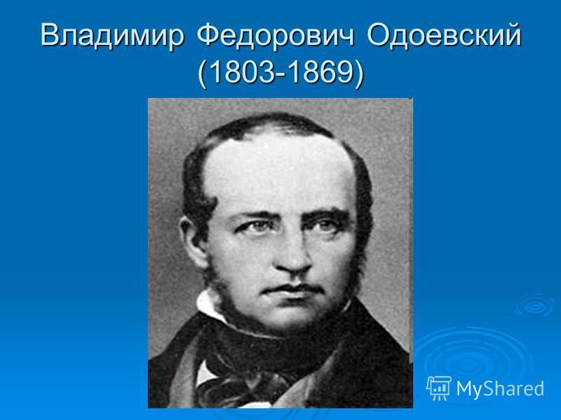 Владимир Федорович Одоевский (1803-1869)