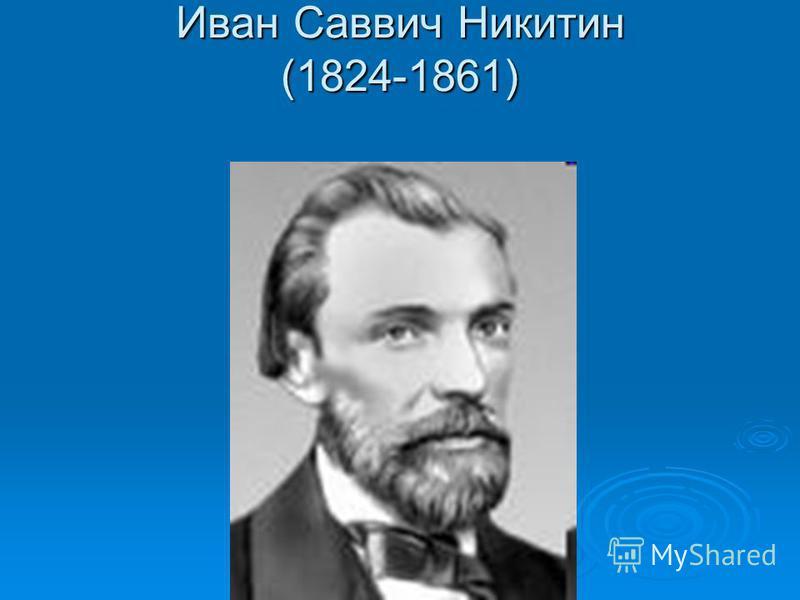 Иван Саввич Никитин (1824-1861)