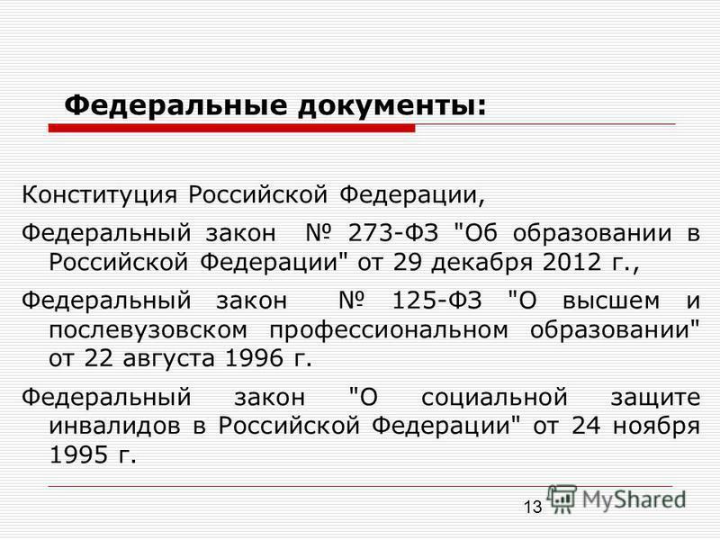 13 Федеральные документы: Конституция Российской Федерации, Федеральный закон 273-ФЗ
