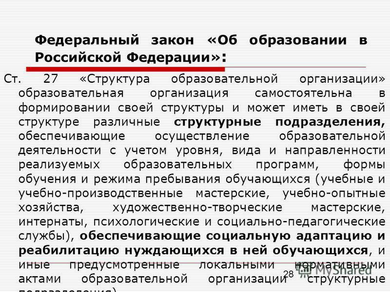 28 Федеральный закон «Об образовании в Российской Федерации» : Ст. 27 «Структура образовательной организации» образовательная организация самостоятельна в формировании своей структуры и может иметь в своей структуре различные структурные подразделени