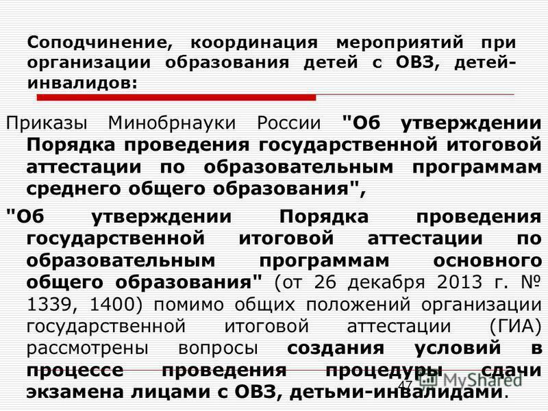 47 Соподчинение, координация мероприятий при организации образования детей с ОВЗ, детей- инвалидов: Приказы Минобрнауки России