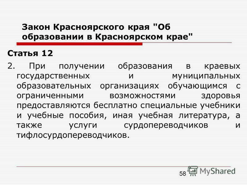 58 Закон Красноярского края