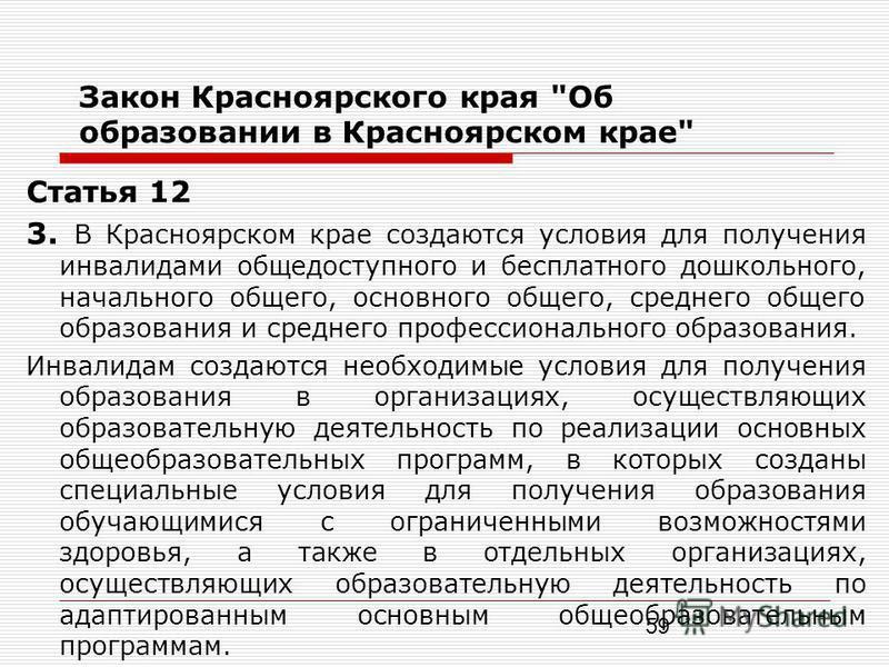 59 Закон Красноярского края