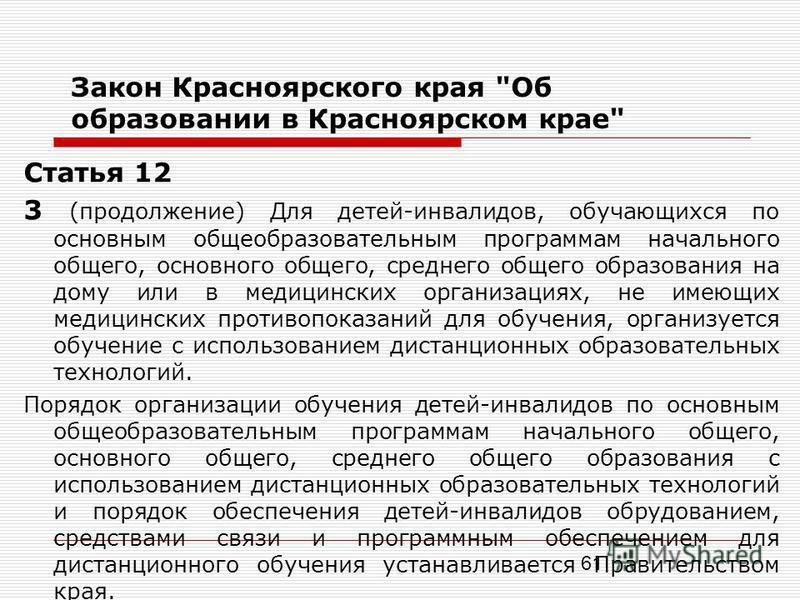 61 Закон Красноярского края