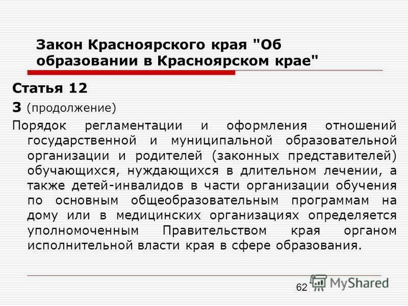 62 Закон Красноярского края