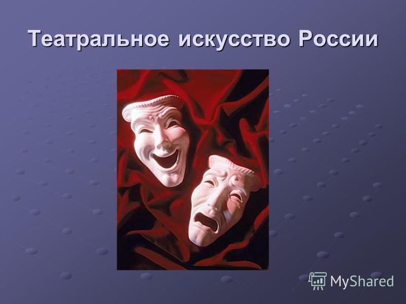 Театральное искусство России