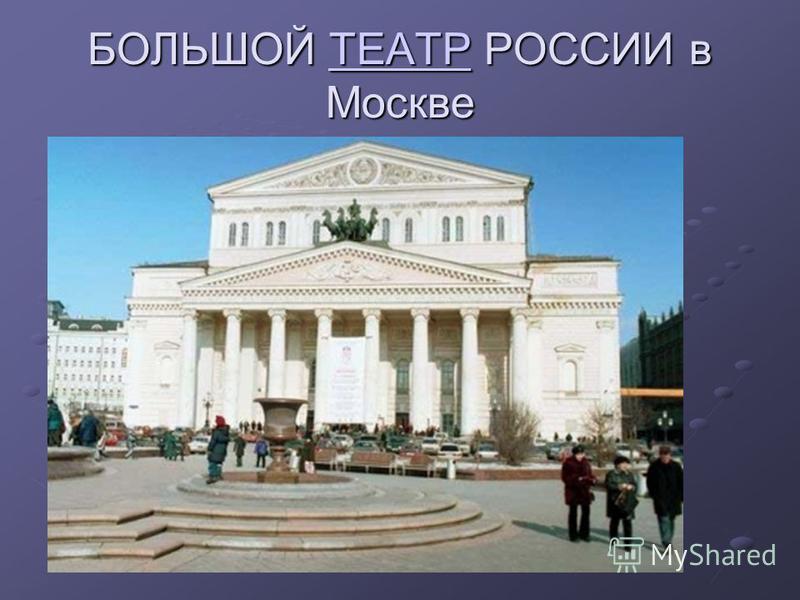 БОЛЬШОЙ ТЕАТР РОССИИ в Москве ТЕАТР
