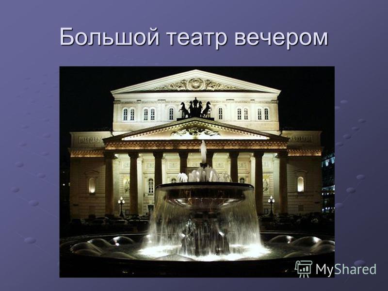 Большой театр вечером