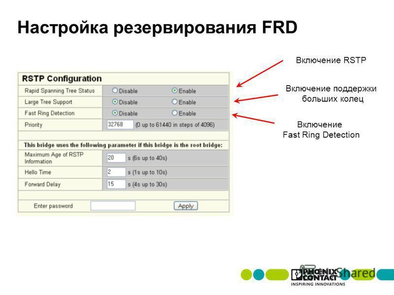Настройка резервирования FRD Включение RSTP Включение поддержки больших колец Включение Fast Ring Detection