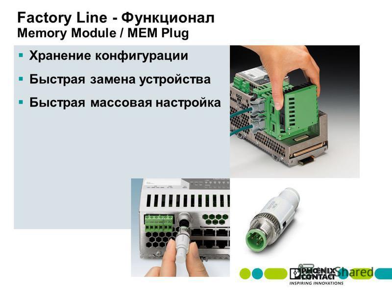 Factory Line - Функционал Memory Module / MEM Plug Хранение конфигурации Быстрая замена устройства Быстрая массовая настройка