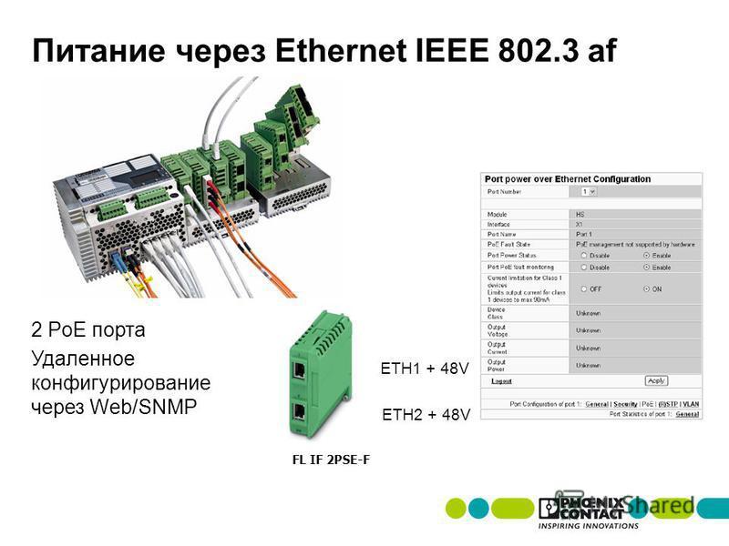 Питание через Ethernet IEEE 802.3 af FL IF 2PSE-F 2 PoE порта Удаленное конфигурирование через Web/SNMP ETH2 + 48V ETH1 + 48V