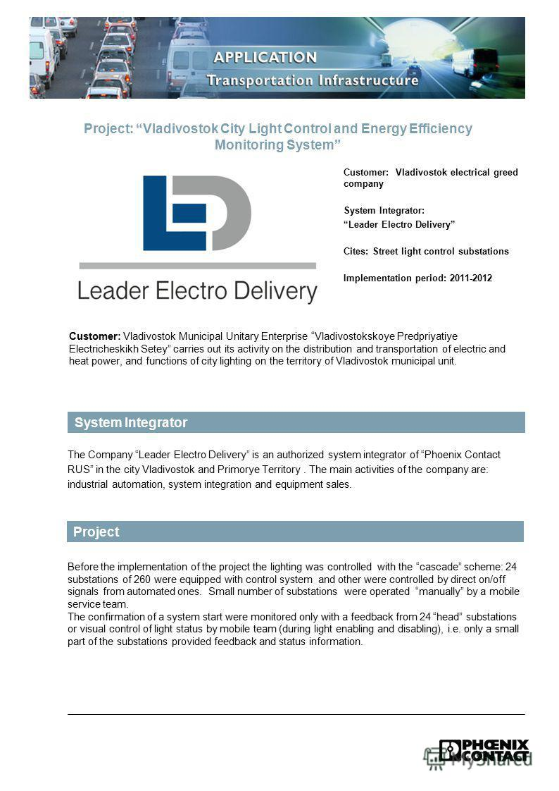 Project: Vladivostok City Light Control and Energy Efficiency Monitoring System Customer: Vladivostok electrical greed company System Integrator: Leader Electro Delivery Cites: Street light control substations Implementation period: 2011-2012 Project