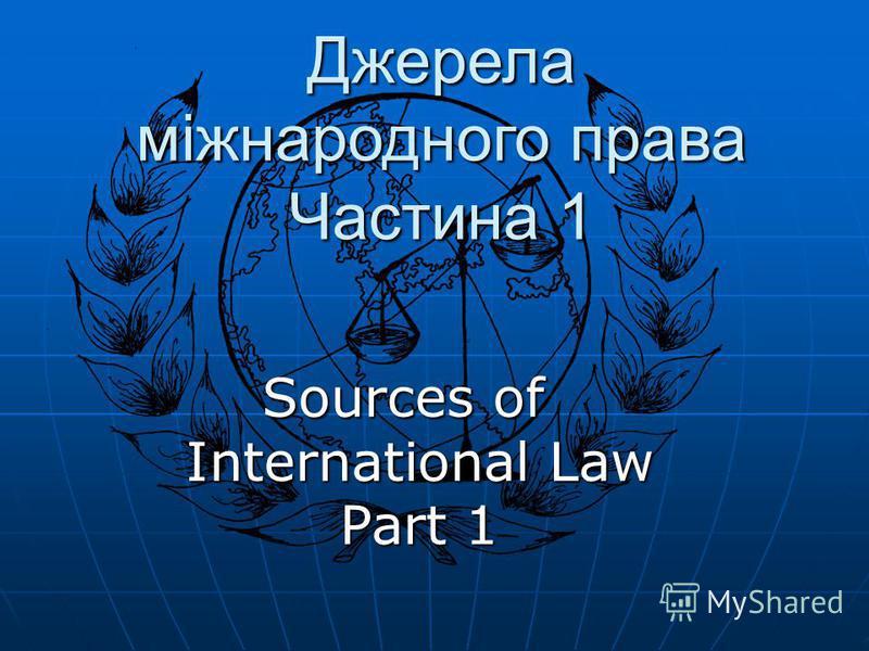 Джерела міжнародного права Частина 1 Sources of International Law Part 1