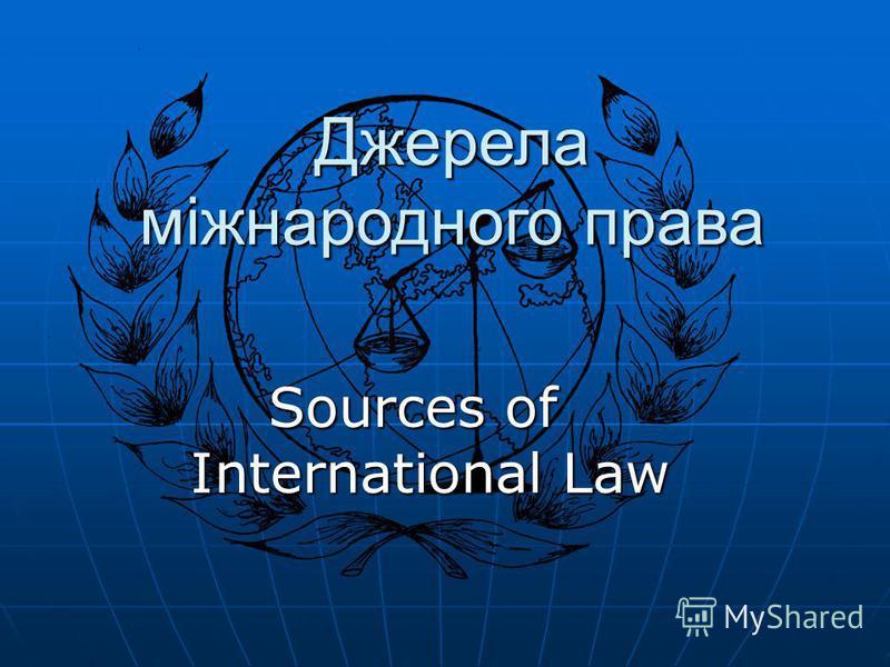 Джерела міжнародного права Sources of International Law