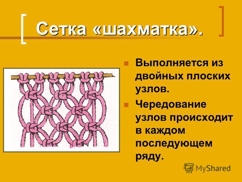 Сетка «шахматка». Выполняется из двойных плоских узлов. Чередование узлов происходит в каждом последующем ряду.