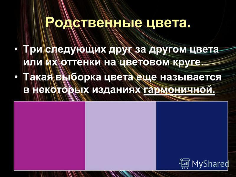 Родственные цвета. Три следующих друг за другом цвета или их оттенки на цветовом круге. Такая выборка цвета еще называется в некоторых изданиях гармоничной.