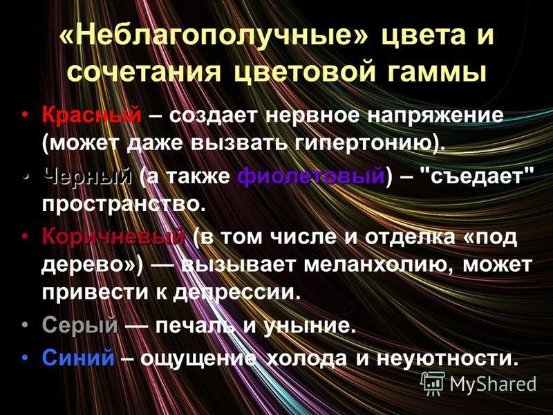 «Неблагополучные» цвета и сочетания цветовой гаммы Красный – создает нервное напряжение (может даже вызвать гипертонию). Черныйфиолетовый Черный (а также фиолетовый) –