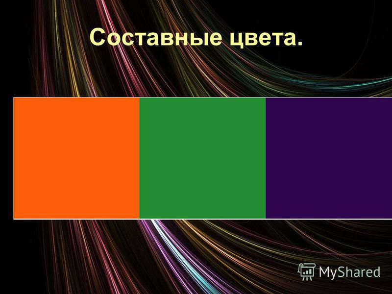 Составные цвета.