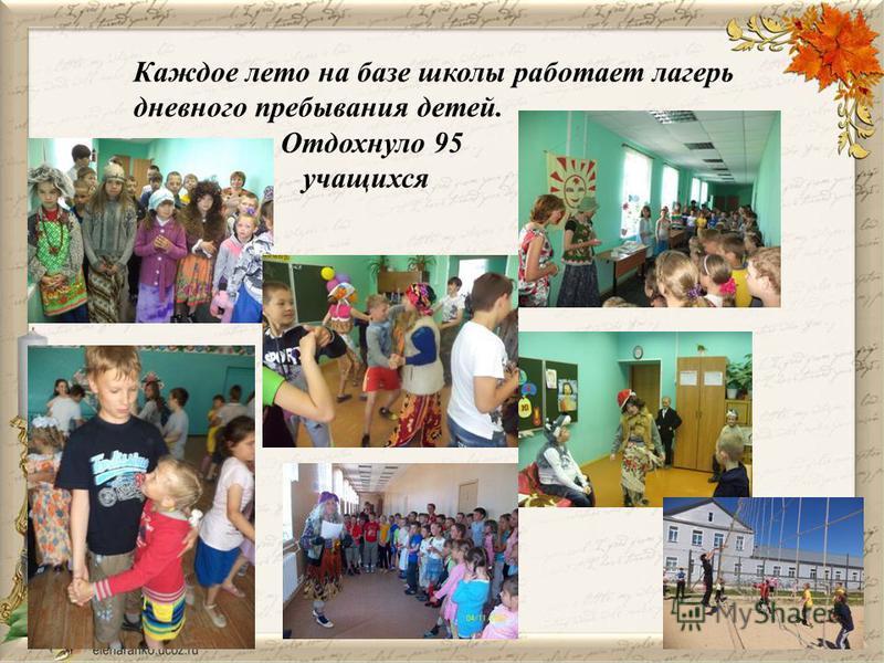 Каждое лето на базе школы работает лагерь дневного пребывания детей. Отдохнуло 95 учащихся