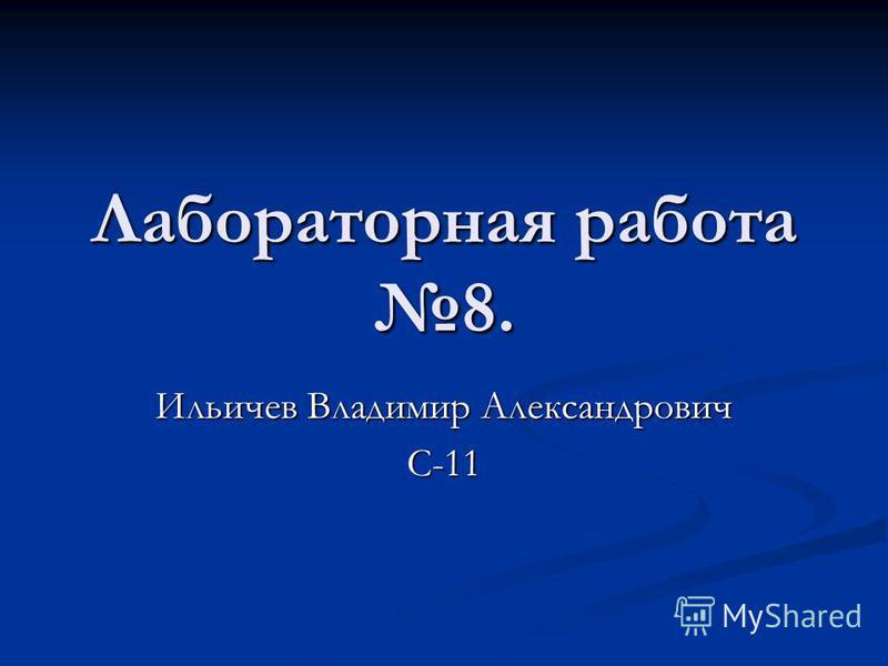 Лабораторная работа 8. Ильичев Владимир Александрович С-11