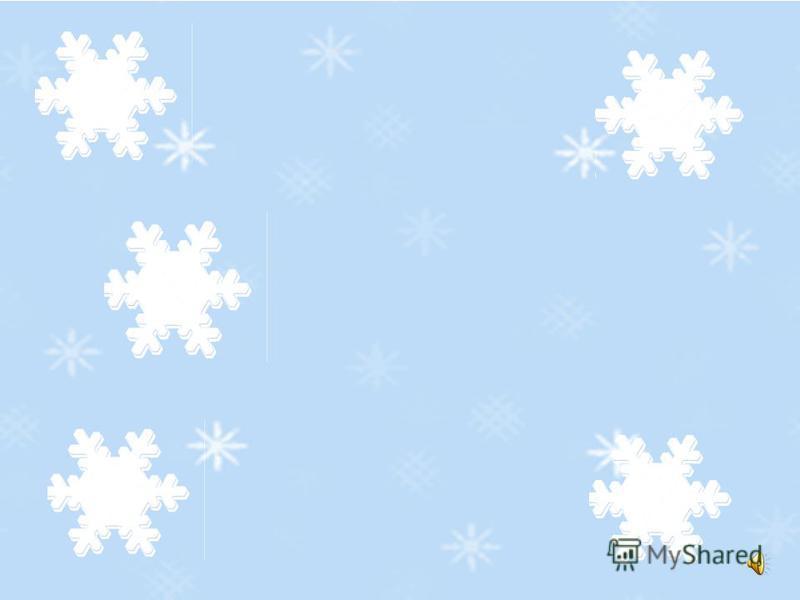 Ночью выпал снег. Он покрыл землю пушистым ковром. Налетела вьюга. Она подняла в воздух легкие снежинки. Они закружились в хороводе.