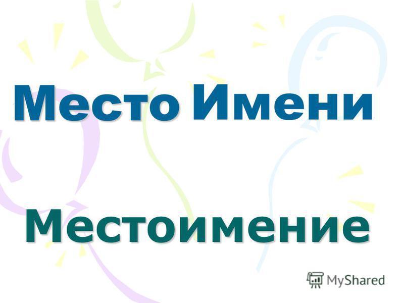 Берёзу милую, родную считают символом России. Она воспета в музыке, живописи. О ней написано немало стихов, рассказов, сказок.